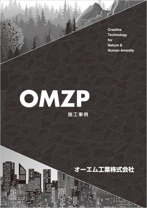 OMZPカタログ(施工事例)