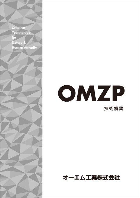 OMZPカタログ(技術解説)