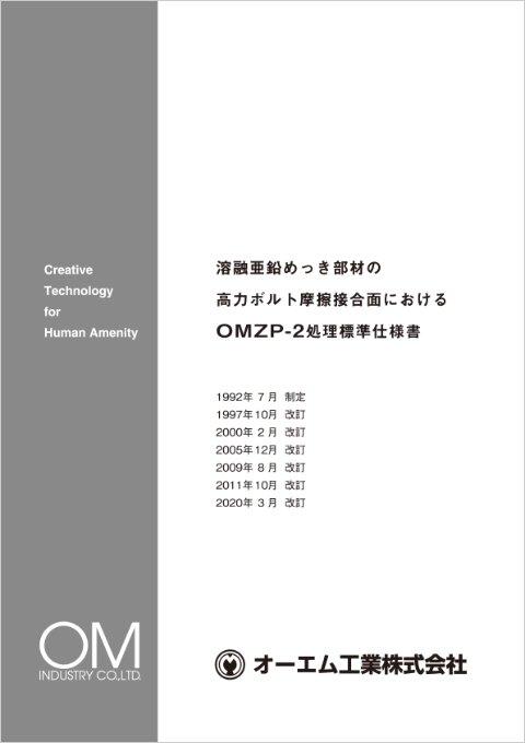 OMZP-2処理標準仕様書