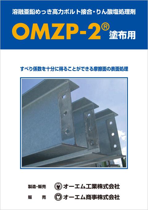 OMZP-2パンフレット