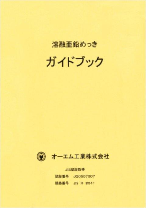 溶融亜鉛めっきガイドブック