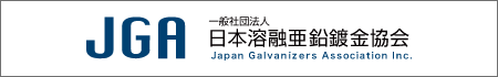 (一)日本溶融亜鉛鍍金協会