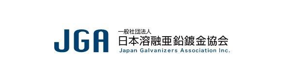 一般社団法人 日本溶融亜鉛鍍金協会
